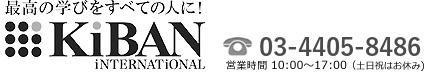 (株)キバンインターナショナル