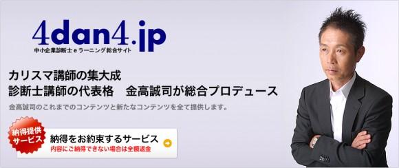 ▲中小企業診断士講座 4dan4.jp